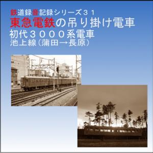 東急3000