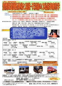 豊橋鉄道運転体験と遠鉄・天浜線の3私鉄車庫見学