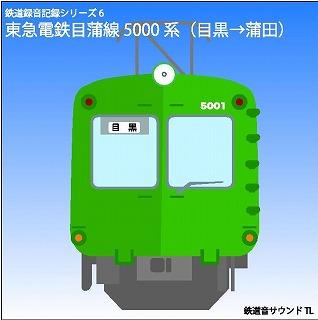 http://rw-ps.com/wp-content/uploads/2010/08/tokyu5000.jpg