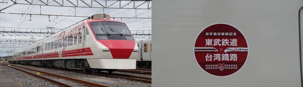 鉄道企画株式会社