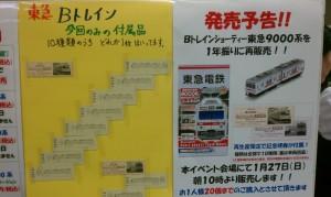 東急9000系Bトレ