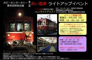 第二回赤い電車ライトアップイベント