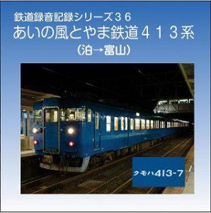 あいの風とやま鉄道413